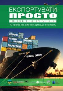 export-prosto