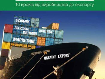 Permalink to: Пособие «Експортувати просто. Експорт Step by Step. 10 кроків від виробництва до експорту»