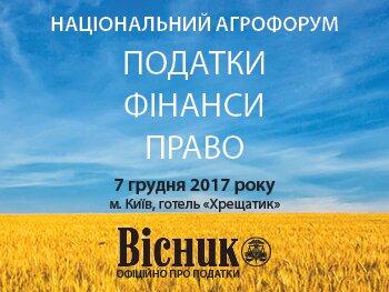 Permalink to: «НАЦИОНАЛЬНЫЙ АГРОФОРУМ. НАЛОГИ. ФИНАНСЫ. ПРАВО», Киев, 7 декабря 2017 г.